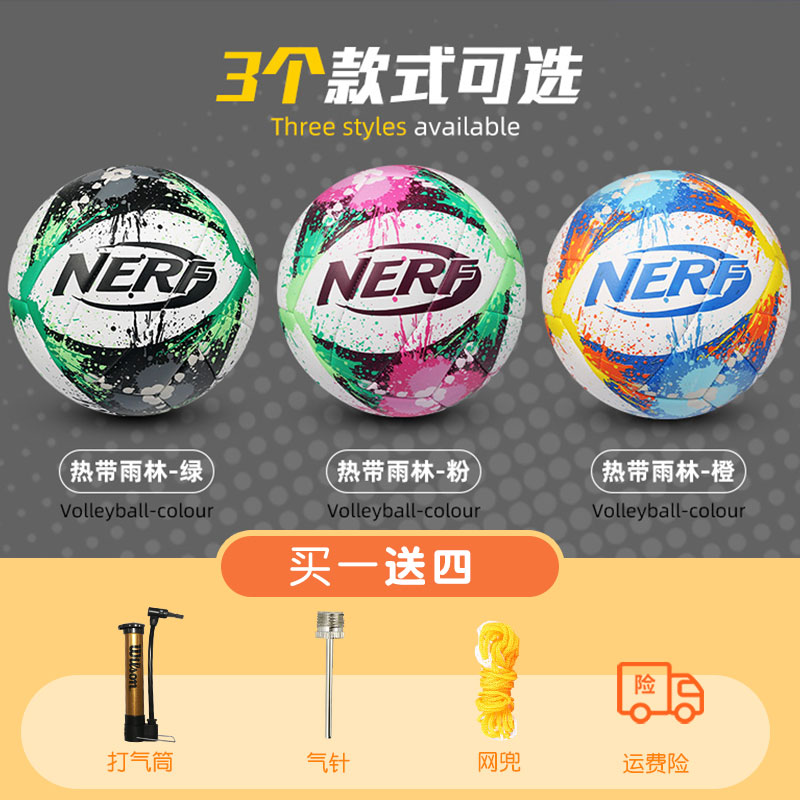 Middle school entrance examination competition soft leather volleyball nerf joint No. 5 ball training special ball hard volleyball for men and women