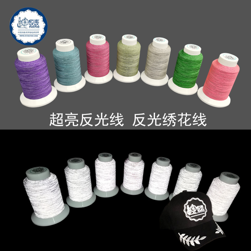Direct selling embroidery thread knitting reflective products sewing thread super bright weaving Mark manufacturer