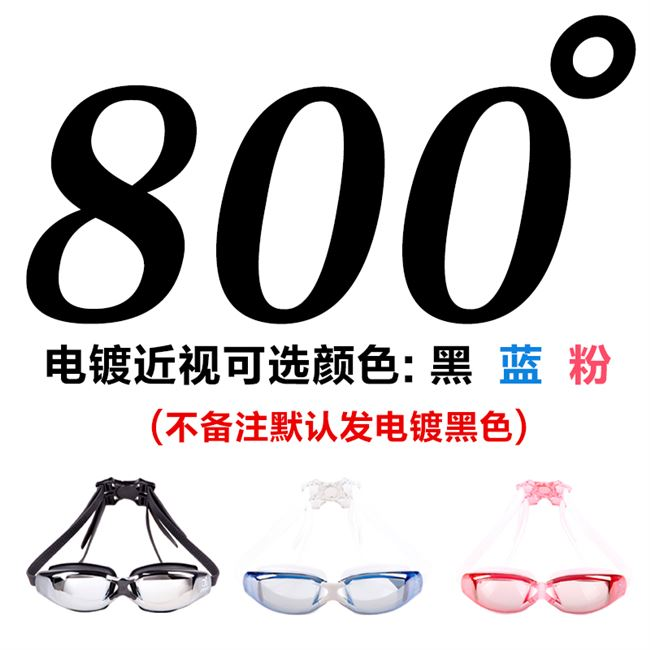 Waterproof electroplated swimming glasses high definition diving glasses with short sighted big frame for men and women