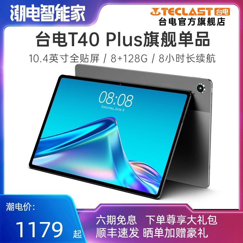 【8+128GB】台电T40 Plus平板电脑学生pad10.4英寸高清全面屏2021新款安卓平板手机学习游戏吃鸡考研网课专用