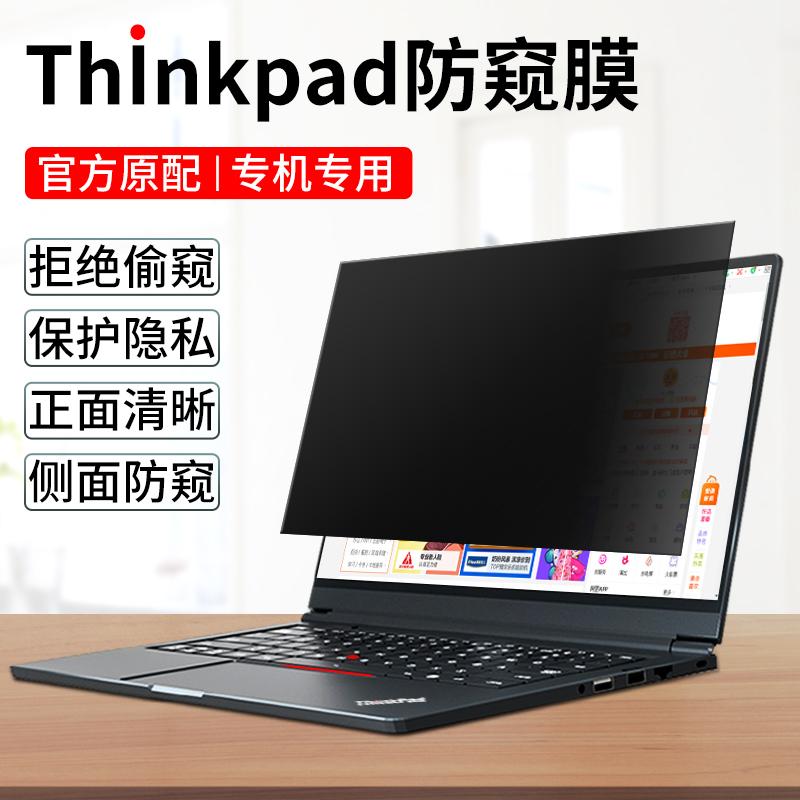 联想Thinkpad电脑防窥膜x13笔记本屏幕贴膜x390x280x27