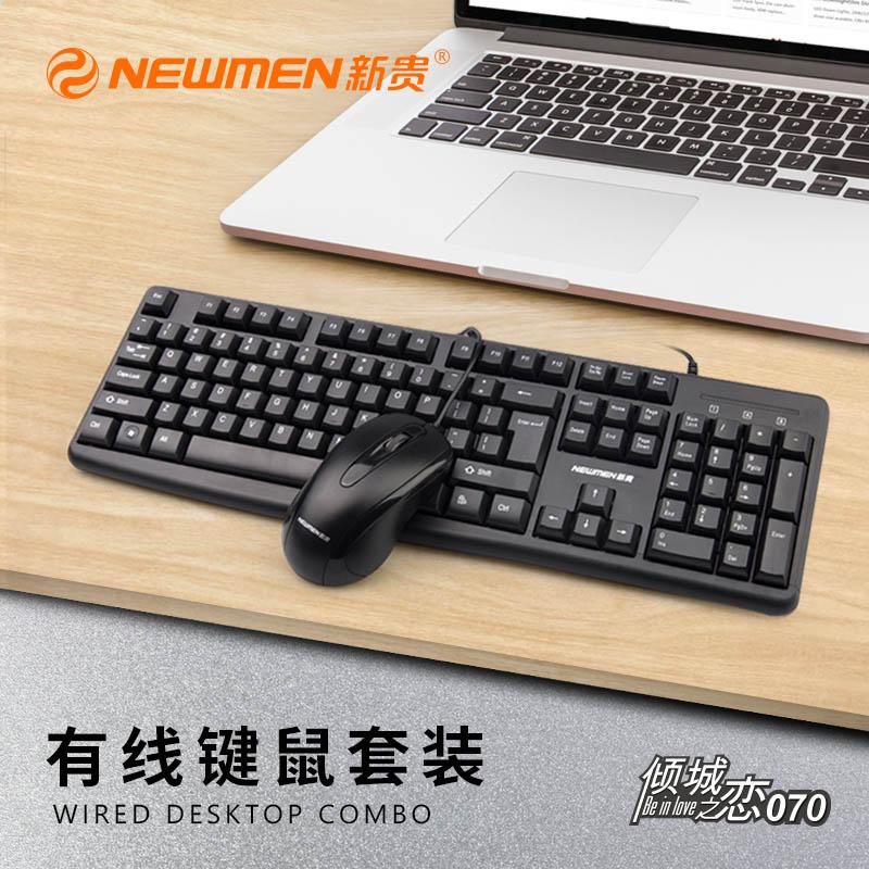 新贵倾城之恋070有线办公键鼠套件防溅水键盘台式笔记本电脑通用