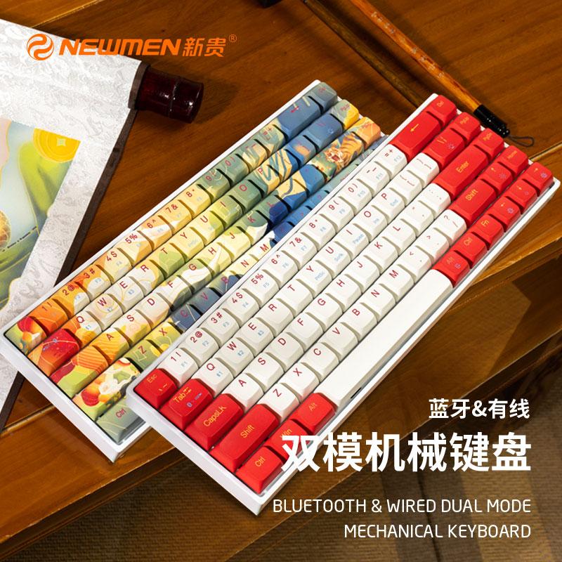 新贵GM680有线蓝牙双模机械键盘68键PBT热升华XDA球帽轴座热插拔