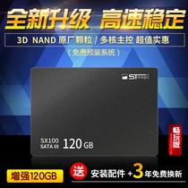寸2.5固态硬盘笔记本台式机SATA3SSD480GSL700联想Lenovo
