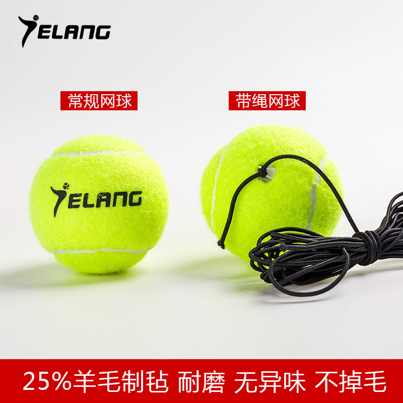 Tennis Trainer with rope elastic ball single player tennis with line rebound beginner fitness ball adult throw ball