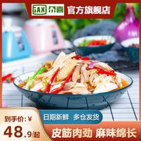 查看新疆尕喜椒麻鸡正宗手撕整只1300g土鸡肉零食椒麻鸡真空包邮即食价格