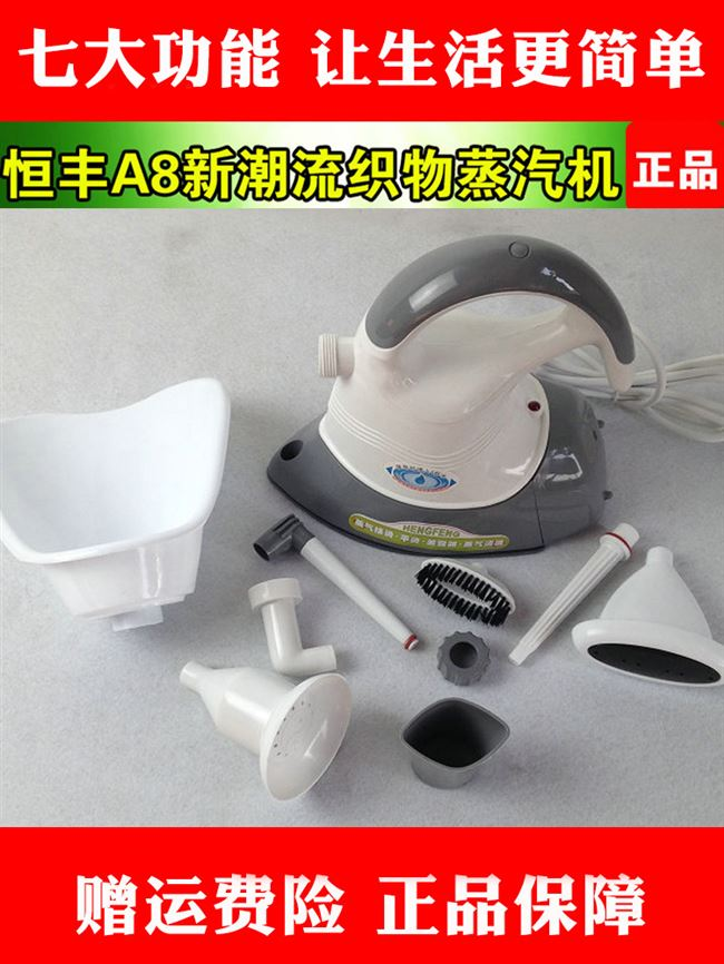 Hengfeng household ironing machine Wenfeng A8 jieboer electric iron steam hanging ironing machine steam hand hanging fabric