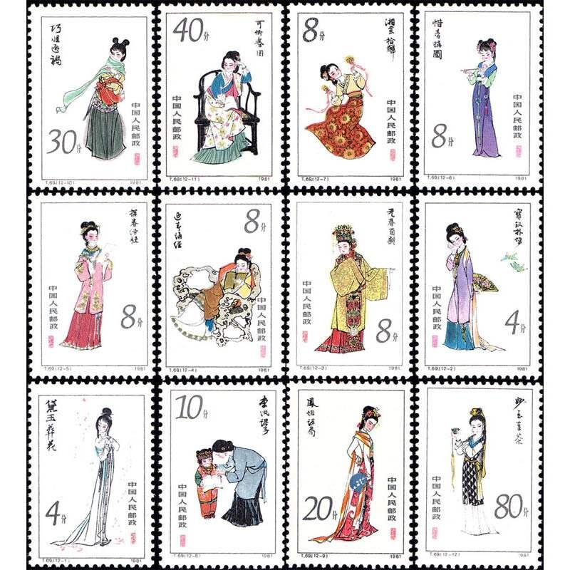 红楼梦邮票小型张t69金陵十二钗