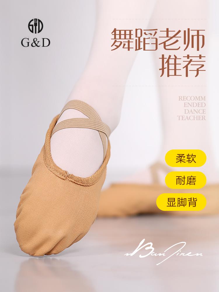 。舞蹈鞋女软底练功鞋芭蕾舞跳舞男猫爪儿童成人驼色民族中国形体