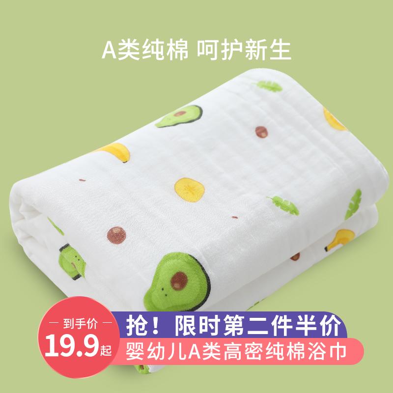 婴儿浴巾纯棉纱布洗澡夏季超柔吸水初生宝宝盖毯新生儿儿童毛巾被