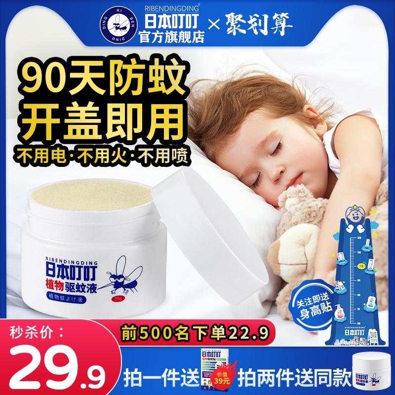 日本叮叮植物驱蚊液家用驱蚊用品无害婴儿孕妇专用儿童非电蚊香液