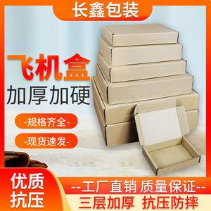 飞机盒快递盒特硬长方形打包牛皮纸盒子包装飞机盒扁纸箱批发定制