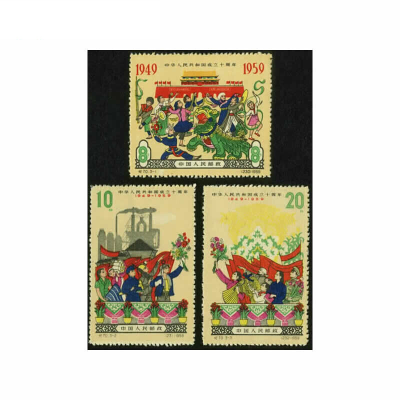 Stamp group 4 of the 10th anniversary of the founding of the peoples Republic of China
