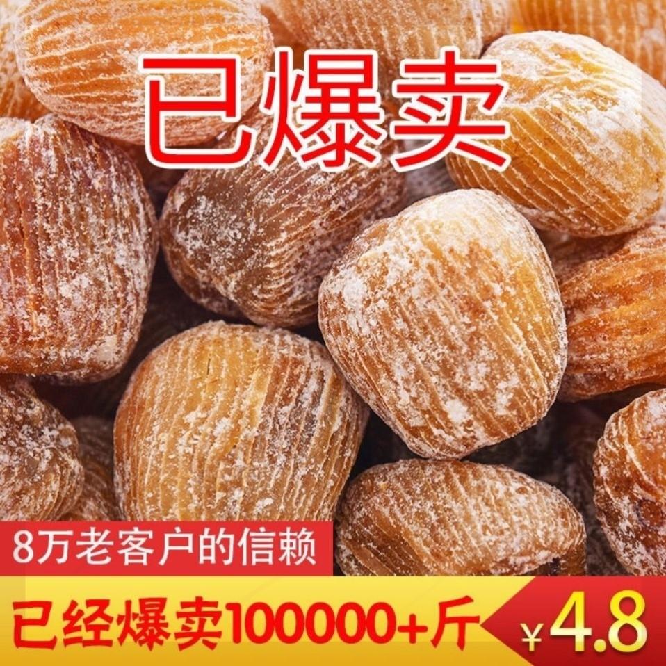 【精选干蜜枣】金丝蜜枣210g-5斤特价无核便宜包粽子煲汤甜点散装