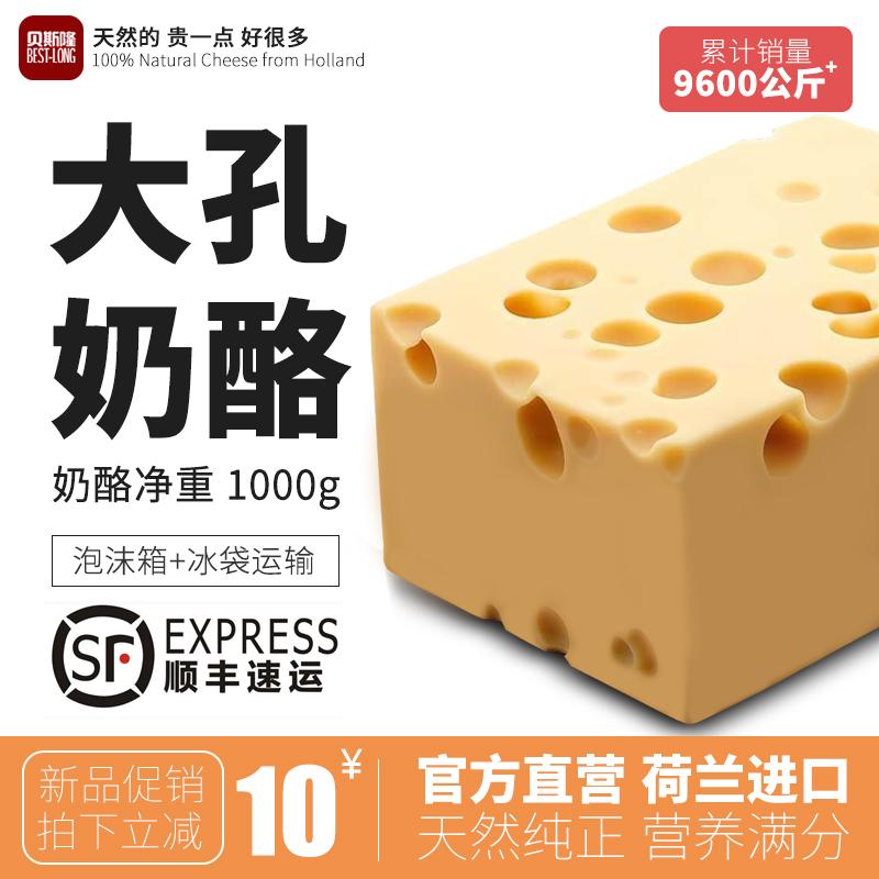 贝斯隆 荷兰进口天然原制大孔奶酪块儿童芝士干酪乳酪即食烘焙1kg