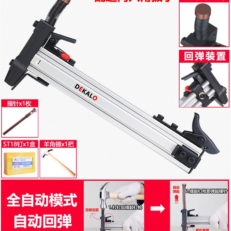 Automatic grooving and nailing gunner moving water R mud nail steel straight grab brick wall assembly line fixing tool knock order shooting gun god