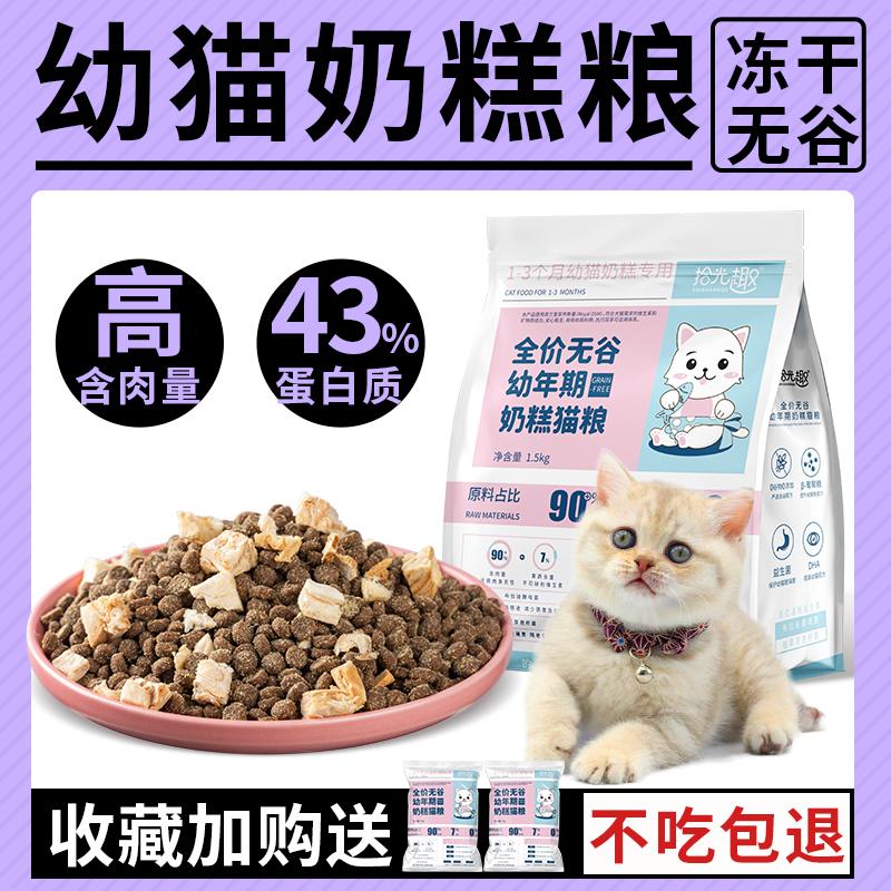 拾光趣无谷冻干猫粮幼猫专用1到3月4到12月增肥发腮2个月天然营养