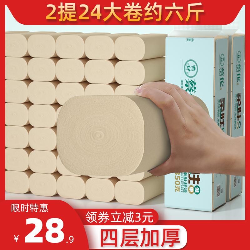 蔡伦24本色无芯家用实惠装卷筒纸