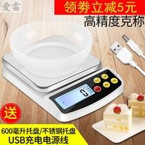 中药电子秤 药店 用 的家用电子称厨房秤充电计量烘焙