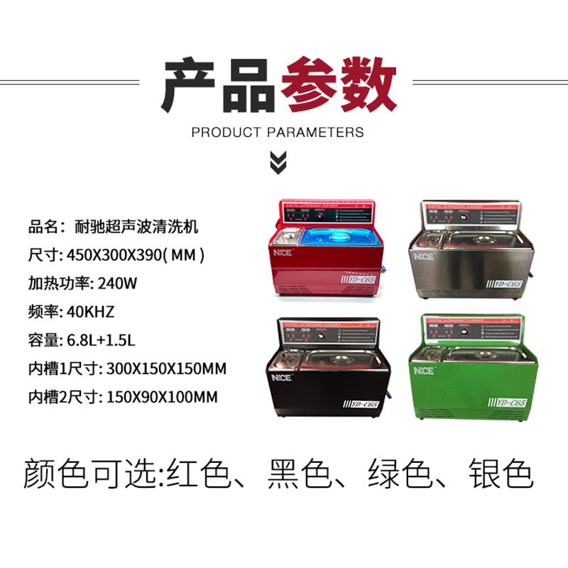 耐驰超声波清洗机数显式喷油器油咀阀件汽车零部件多功能型清洗机