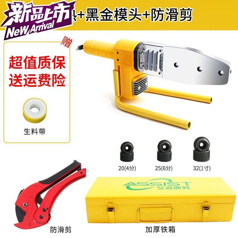 快速粘接烫头修复n机塑焊电容器烫板简单隔热接ppr水管溶热器家用