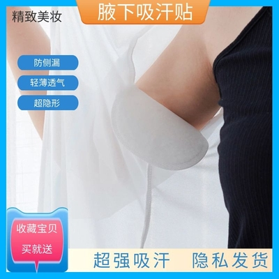 Underarm sweat stickers Summer antiperspirant stickers Ultra-thin invisible artifact Anti-leakage sweat squeaking Armpit sweat pad Body odor breathable