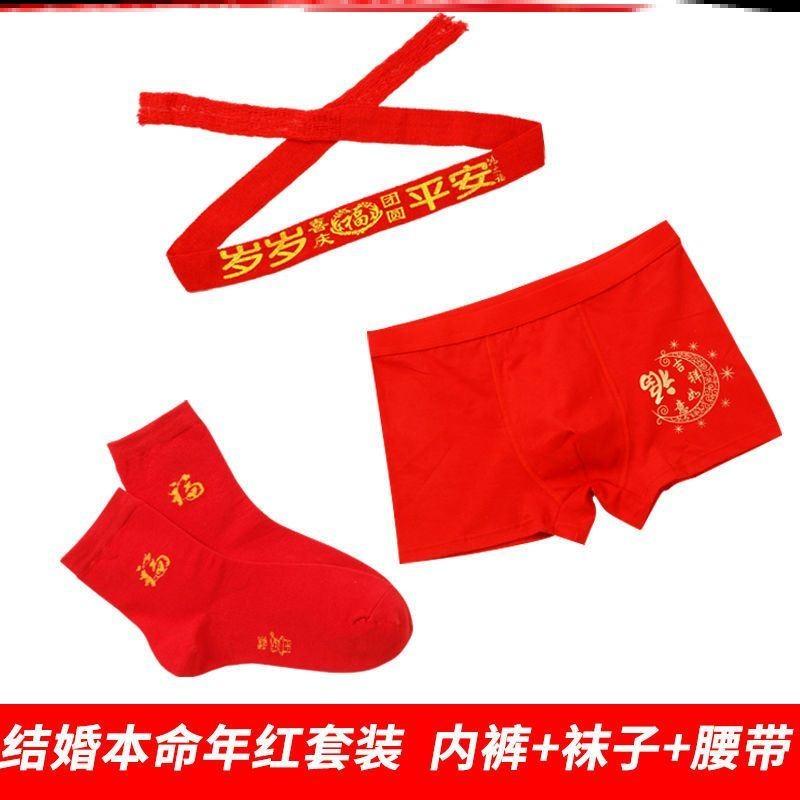 本命年牛男全套冬季套装棉常规属牛内裤袜子腰带红色男士礼物保暖