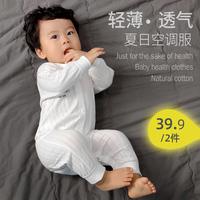 查看婴儿连体衣夏季薄款新生儿衣服空调服睡衣婴幼儿夏装男女宝宝哈衣价格