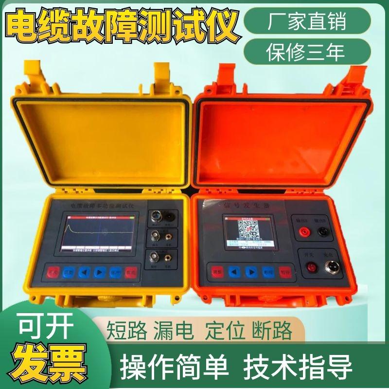 高低压电力电缆故障测试仪电线地埋线断点短路漏电检测仪