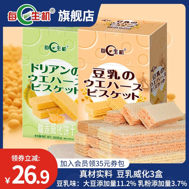 每日生机芝士威化饼干奶酪夹心豆乳榴莲味好吃的零食160g