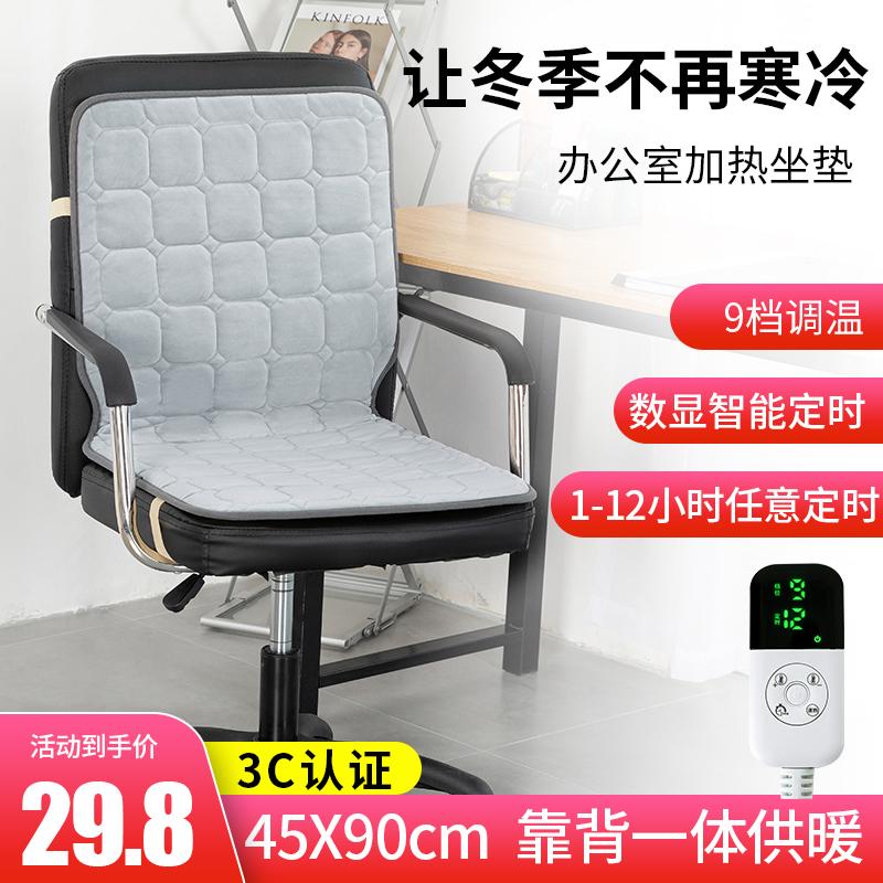插电式椅垫电热靠背一体坐垫