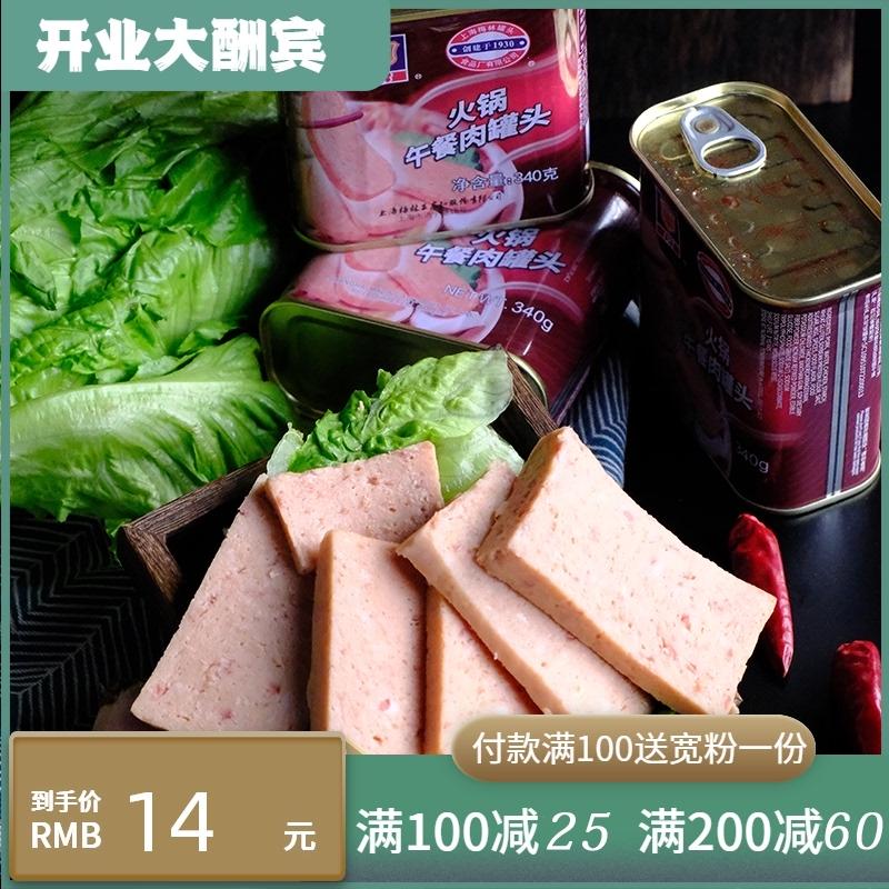 上海梅林午餐肉340g即食方便宵夜泡面螺蛳粉火锅 罐头 真空牛杂