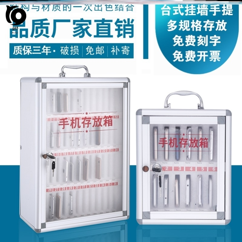 Computer room storage cabinet suitcase office building mobile phone storage box with lock Student Department storage box hanging wall type!