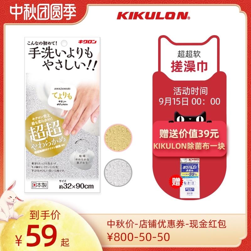 KIKULON/吉酷隆超软搓澡巾不伤皮肤搓拉后背长条洗澡神器日本进口