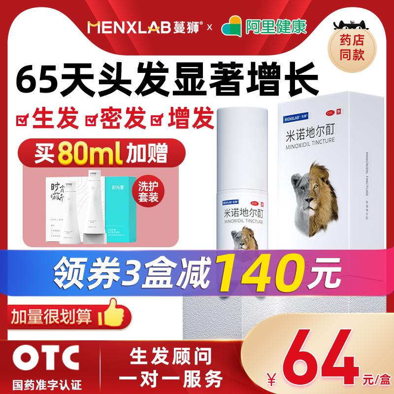 蔓狮米诺地尔酊搓搽剂5%生发溶液男女性脂溢性防脱发增密育洗药水