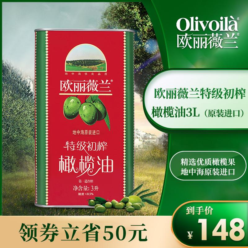 欧丽薇兰特级初榨橄榄油3L铁罐装原装进口食用油脂轻食健身植物油