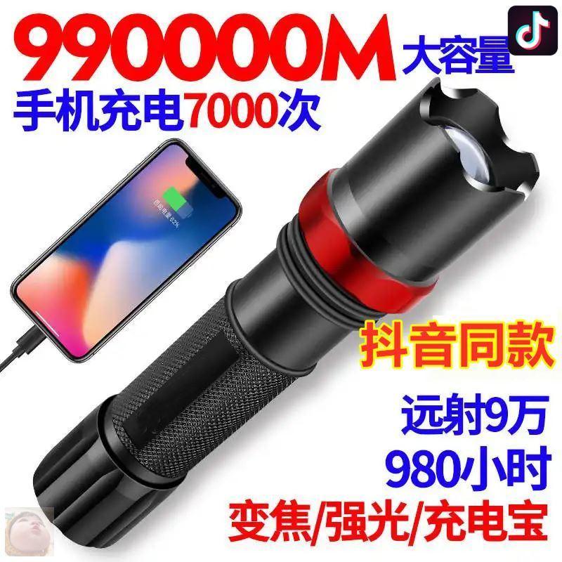中國代購|中國批發-ibuy99|手电筒|【能当充电宝的手电筒】LED充电宝手电筒素芬爱骅
