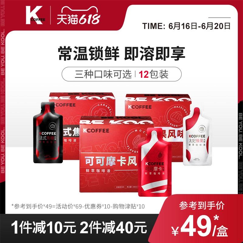 KCOFFEE鲜萃咖啡液 1盒 浓缩速溶榛果摩卡焦糖风味咖啡液