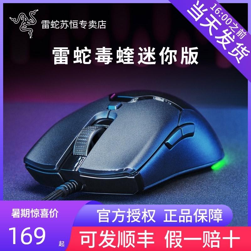 Razer雷蛇毒蝰迷你mini版轻量有线电竞游戏鼠标机械小手cf宏rgb灯