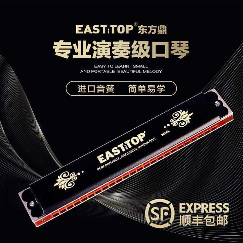.EASTTOP东方鼎新款24孔复音入门初学口琴T2406K全新包装升级款
