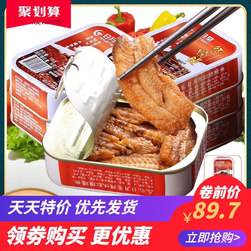 红烧鳗鱼罐头台湾进口食品100g*5即食下饭日月棠鱼肉速食海鲜罐头