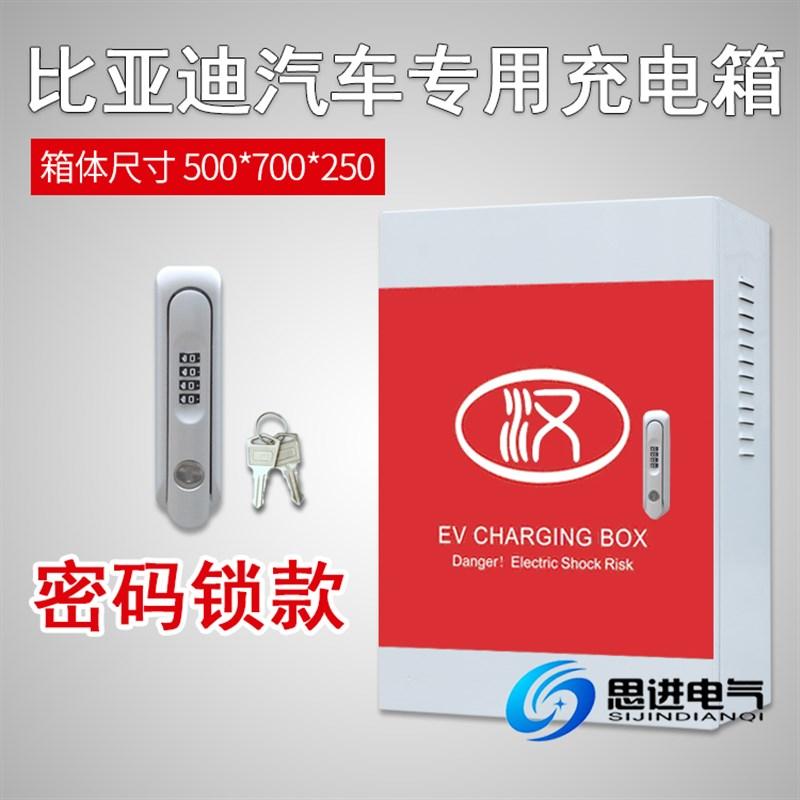 Applicable to Bihu charging pile charging box Baodi box electric distribution box outdoor waterproof Tang Song V Yuan Qin Han EV Li