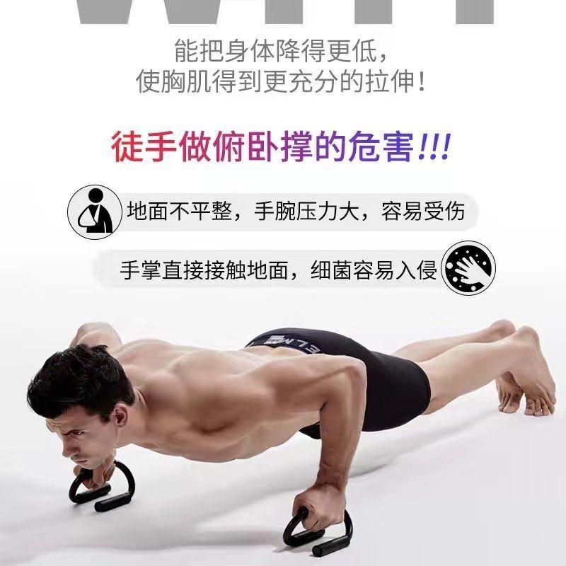 中國代購 中國批發-ibuy99 健身 【加强碳钢制]s型俯卧撑支架加粗锻炼胸肌腹肌家用训练器健身器材