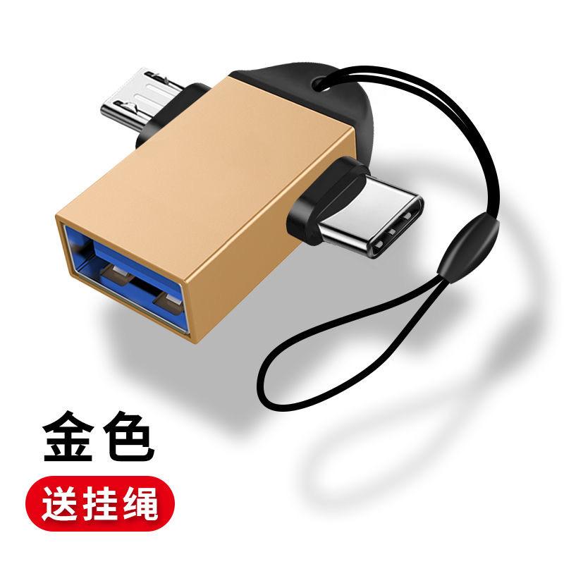 中國代購 中國批發-ibuy99 安卓手机 广点通全球购第二代升级版OTG转换器安卓手机全型号安装手机通用
