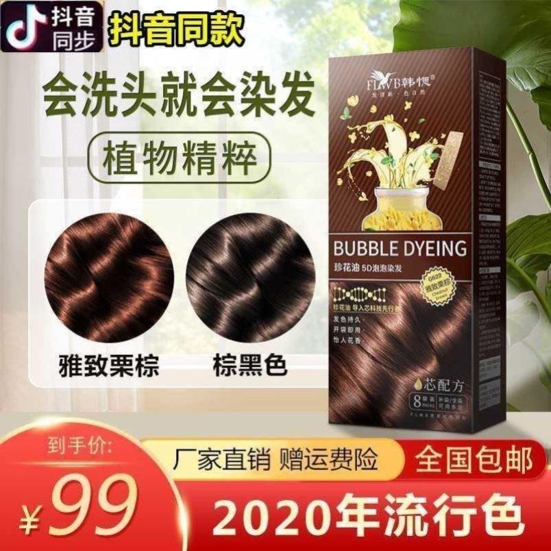 flwb2020流行色鲜花5d泡泡沫染发膏
