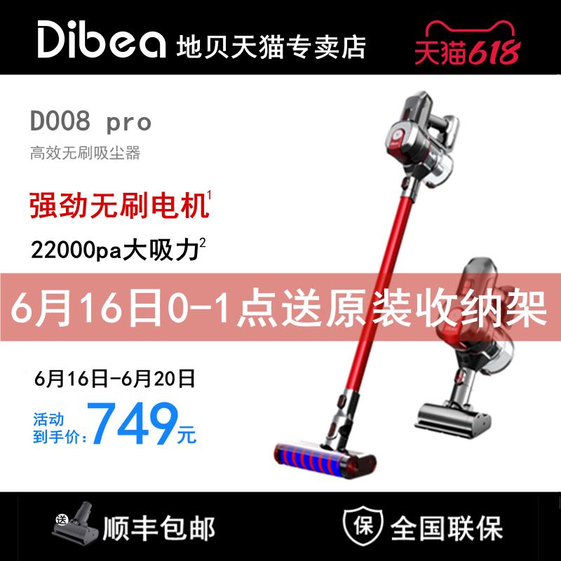 Dibea地贝D008Pro家用无线吸尘器小型强力大功率车载手持式除螨机