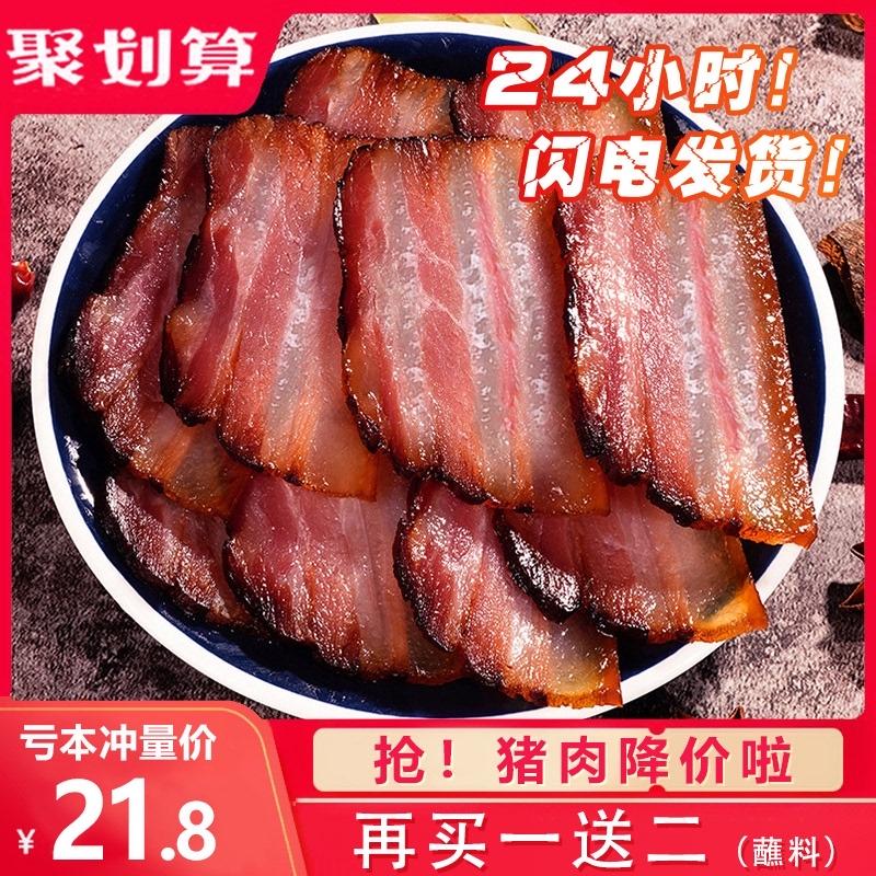 四川特产农家腊肉正宗手工自制烟熏腊肉老咸肉腊肠5斤装非湖南