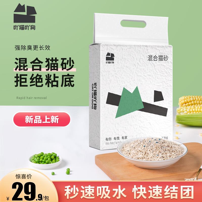 吖猫吖豆腐砂10公斤混合小颗粒猫咪