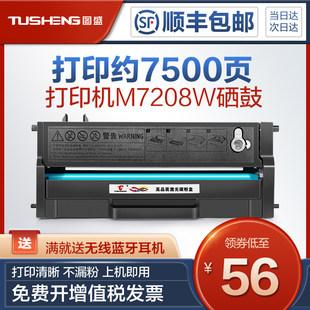 图盛适用联想小新打印机m7208w硒鼓m7268w粉盒LJ2208w LJ2218W M7218w碳粉2268w墨盒联想LD228硒鼓lt2268墨粉
