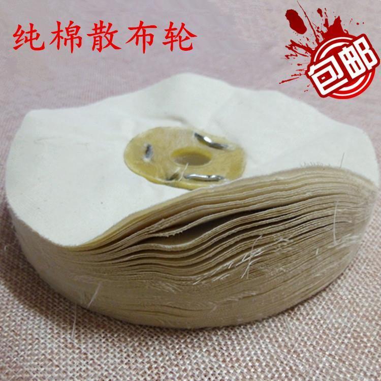 棉布轮白布轮亚克力抛光轮镜面抛光布轮散布轮纯棉布轮。
